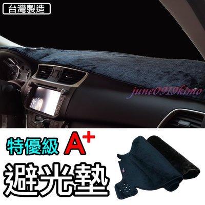 台灣製 特優級A+ 避光墊 凌志 LEXUS ES240 ES250 ES300 ES330 ES350