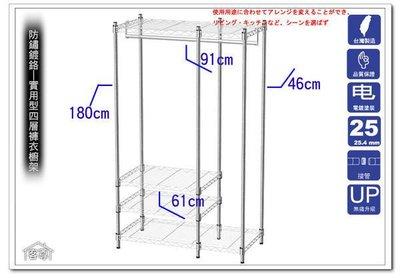 [客尊屋]實用型46X91X180h四層單衣桿褲衣櫥(六孔)一型,衣櫃,衣架,2.54cm管徑,衣櫃
