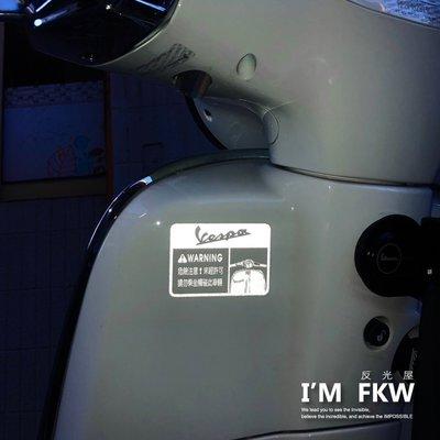 反光屋FKW Vespa 偉士牌車貼 車型警告貼紙 反光貼紙 LX125 PRIMAVERA SPRINT GTS300