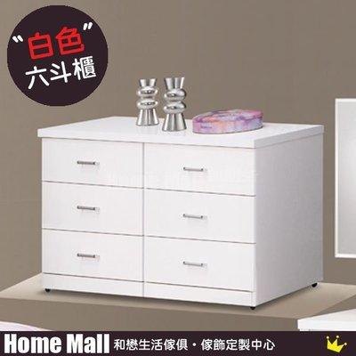 HOME MALL~金沙純白六斗櫃 $3500 (雙北市免運費)6T