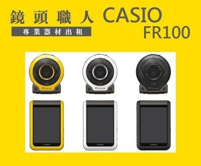 ☆ 鏡頭職人☆( 防水相機出租 ) :: Casio FR100 自拍神器 師大 板橋 楊梅 FR70可參考