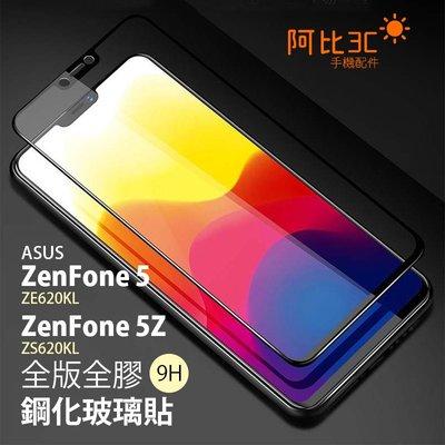 華碩ASUS ZenFone 5(ZE620KL) 5Z(ZS620K)全膠滿版玻璃保護貼 玻璃膜 9H鋼化玻璃貼