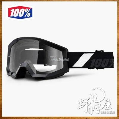 三重《野帽屋》美國 100% Strata 風鏡 護目鏡 越野 滑胎 林道 防霧 透明片。Goliath