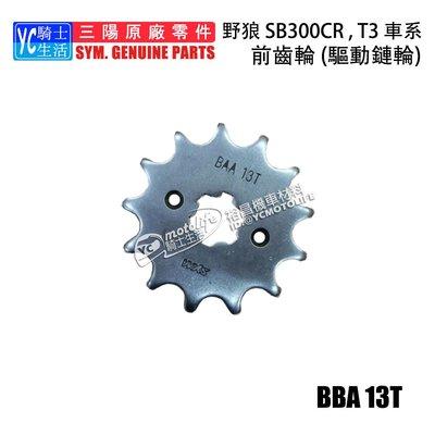YC騎士生活_SYM三陽原廠 T3 SB300 野狼300 驅動鏈輪 驅動齒輪 前齒輪 鏈條齒輪 13T 13齒 BBA