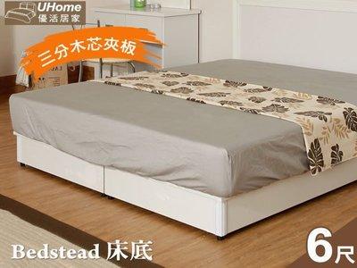 床底【UHO】時尚雅痞雪白 6尺 雙人加大 簡易 床底 *運費另計