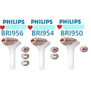 💧三滴水💧飛利浦PHILIPS LUMEA Prestige家用雷射除毛機 BRI950 BRI954 BRI956