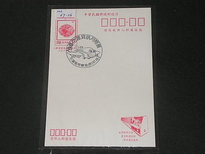 【愛郵者】〈郵政明信片〉紀念戳片 86.03鴛鴦片 87.10.02花蓮資訊月特展 / MO87-56