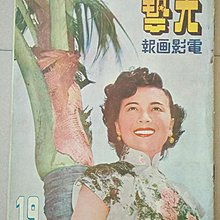 《光藝電影畫報》陳雲裳 1949年 第19期 早期老電影雜誌