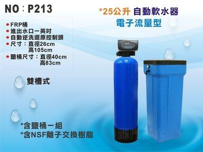 【龍門淨水】25公升全自動軟水器-電子流量型 NSF認證樹脂-除鎂鈣石灰質 RO機前置/熱水器/水族養殖軟水(P213)
