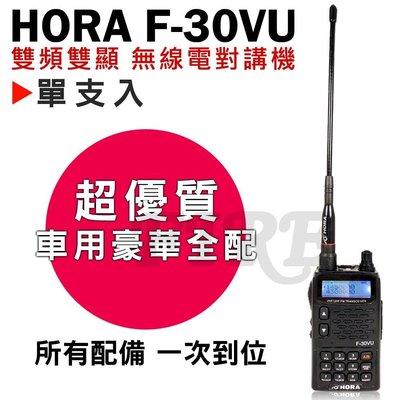 《光華車神無線電》HORA F-30 ...
