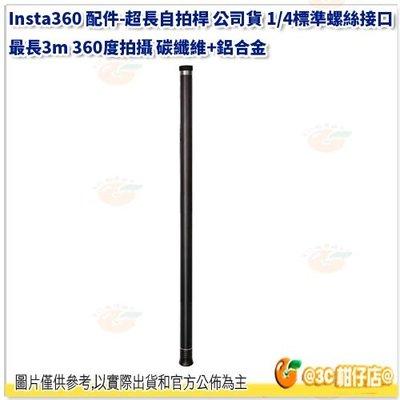 Insta360 配件-超長自拍桿 公司貨 1/4標準螺絲接口 最長3m 360度拍攝 碳纖維+鋁合金