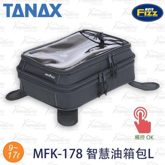 【趴趴騎士】TANAX motoFizz MFK-178 (智慧油箱包L 強力磁鐵油箱包