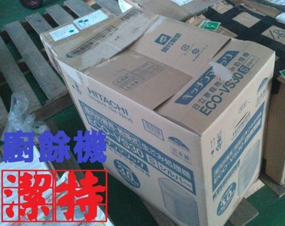 台中[潔特]廚餘機--未拆封全新,乾燥式廚餘機(非生物菌種式)日立 ECO VS30,日本製N15