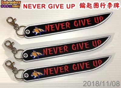 ※非客製名字※超長刀鋒型黑底紅字 Never Give up 鑰匙圈吊牌組 ( 1組=5個)