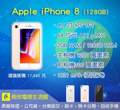 贈送空壓殼【大台南長欣電信】【佳里】Apple iPhone 8 (128GB)