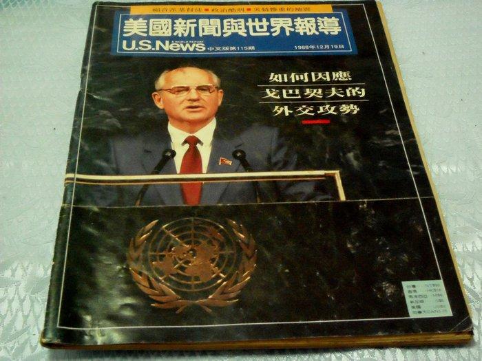 紅色小館s2~美國新聞與世界報導(NO.115)如何因應戈巴契夫的外交攻勢