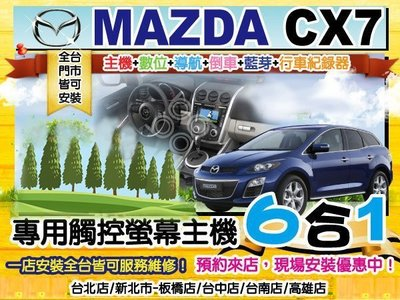 九九汽車音響MAZDA3.5.2.CX7~DVD觸控螢幕主機.藍芽+導航+倒車+行車記錄