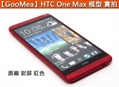 【GooMea】原廠 彩屏 HTC 宏達電 One Max 展示機模型機樣品機樣品包膜 Dummy拍戲道具樣品模型假機