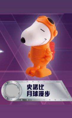 全新品 史努比月球漫步 Snoopy Dance Mover 開心園玩具