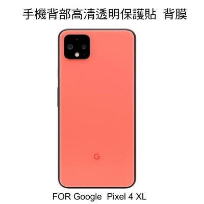 --庫米--Google Pixel 4 XL 手機背膜保護貼 高清透明 後膜 背面保護貼 水凝膜 不破裂