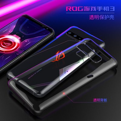 ASUS華碩保護套 華碩ROG 3 透明磨砂手機殼ASUS ROG Phone 3游戲手機透明殼經典版