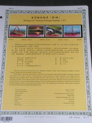 【愛郵者】〈活頁卡〉消失的*台灣*郵政 97年 台灣橋樑(二) 4全 上品 直接買 / 特519(專519) L97-7