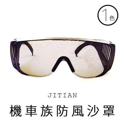 吉田眼鏡事務所×醫療級 防風護目鏡 超清晰視野 近視護目 懶人必備 機車騎士擋風護目