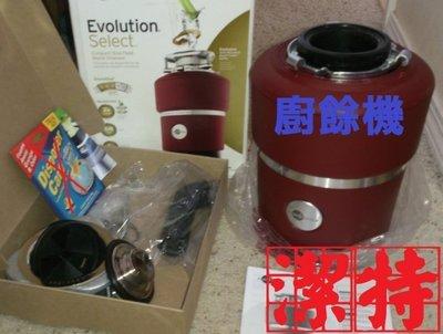 台中[潔特]廚餘機--全新廚餘攪碎機(鐵胃5/8馬 美國大廠 很重 EMERSON )--F7orF26
