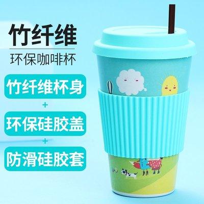 水杯 保溫杯創意竹纖維咖啡杯辦公室馬克杯帶蓋防燙家用泡茶杯硅膠套個性杯子