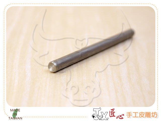 ☆ 匠心 手工皮雕坊 ☆4.5mm平凹斬(固定釦斬) (B0104)打釦工具 / DIY / 手作 / 撞釘 / 鉚釘
