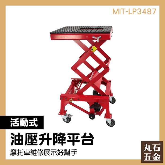 【丸石五金】油壓升降平台 MIT-LP3487 移動式平台車 機車工具 油壓拖板車 機車維修 摺疊升降車