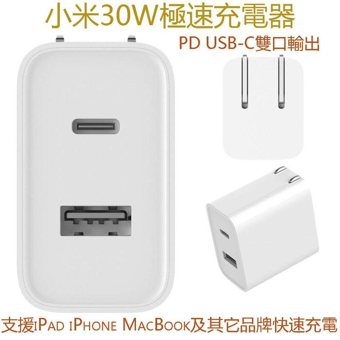 小米USB充電器30W快充版 支援QC3.0/PD USB-C iPhone iPad MacBook快速充電器