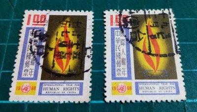 台灣郵票-57年國際人權年郵票(舊票)2張一拍