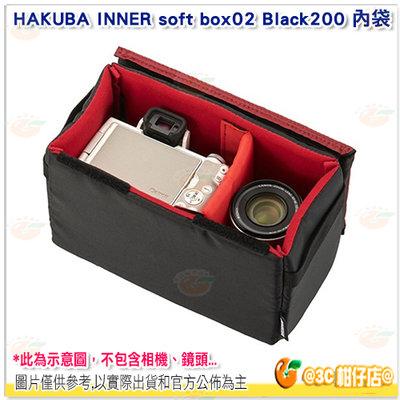 HAKUBA INNER soft box02 Black200 內袋 相機收納袋 相機包內袋 HA360028 公司貨