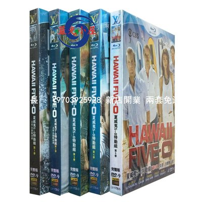 高清DVD音像店 美劇 Hawaii Five-0 夏威夷特勤組 1-5季 完整版 15碟裝盒裝 兩套免運