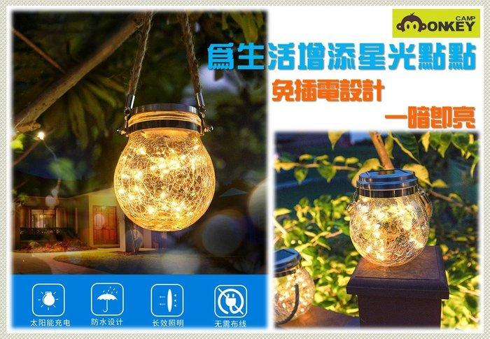 【Monkey CAMP】太陽能LED燈 裂紋掛燈 太陽能小夜燈 造景燈 掛燈 太陽能充電 氣氛燈 露營燈 免插電掛燈