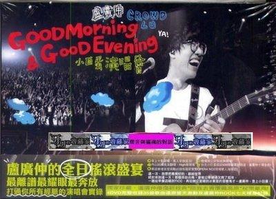 牙牙的收藏家二館【TEM02005~盧廣仲-Good Morning&Good Evening小巨蛋(4DVD+2CD)