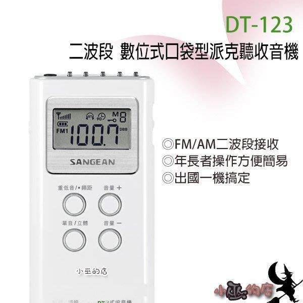 「小巫的店」實體店面*(DT-123)山進二波段 調頻立體.調幅 數位式口袋型派克聽收音機