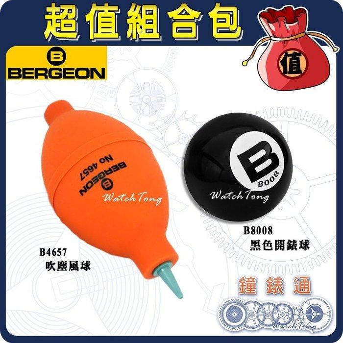 【鐘錶通】《瑞士BERGEON》超值組合- 4657 吹塵風球+8008 開錶球 ├鐘錶保養收藏/手錶維修除塵┤