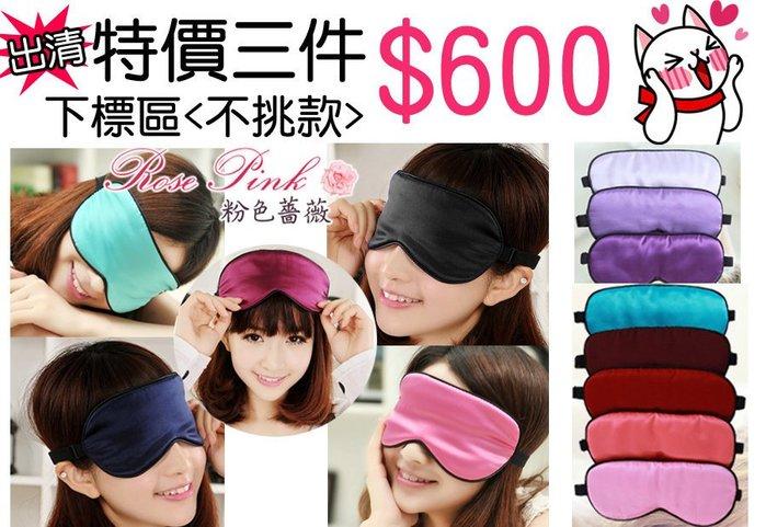 《慶!!RosePink周年慶》A區不挑色-三款特價$600♥8色 隨機出貨 超划算!快來搶便宜唷!