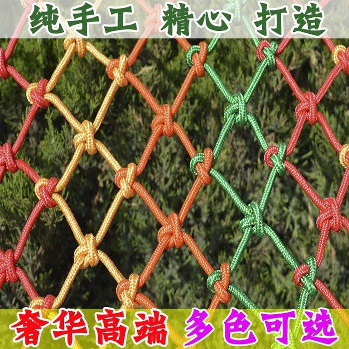 樓梯陽臺防護網兒童安全網彩色裝飾網掛衣網繩網尼龍網子防墜網