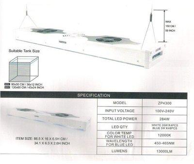 *海葵達人*ZETLIGHT [ZP4300 (284W)] 專業海水LED 節能省電燈 (附調整遙控器) *免運*
