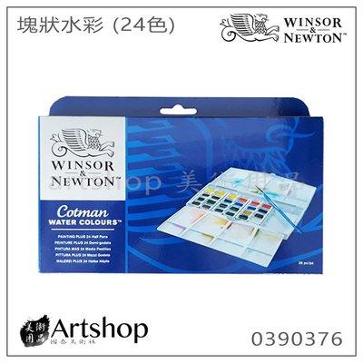 【Artshop美術用品】英國 溫莎牛頓 Cotman 塊狀水彩 (24色) 白盒PLUS套裝 0390376