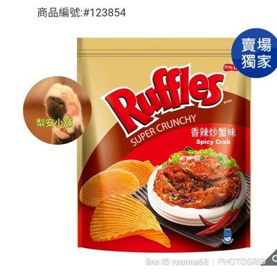 Ruffles 香辣炒蟹味厚切洋芋片 580公克 costco 好市多 代購 波樂 梨安小舖 樂事