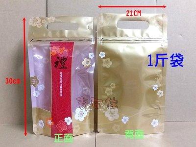 [吉田佳]B512169禮手提夾鏈袋(50入/包),1斤袋,21*30CM,另售蝴蝶結牛軋糖包裝袋立體夾鍊袋手提夾鏈袋