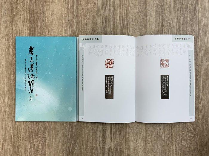 正大筆莊~『丁易章篆刻集:老子道德經選句』 篆刻 / 丁易章作