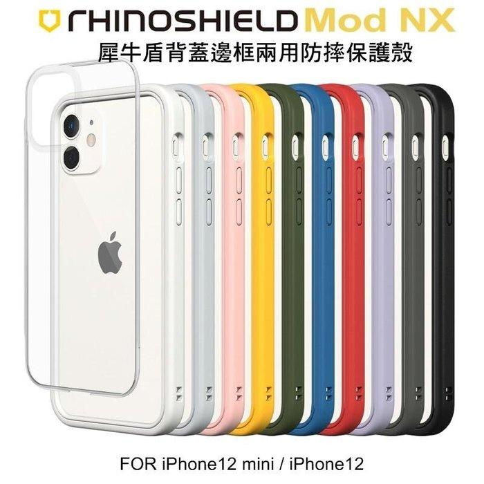 --庫米--犀牛盾 MOD NX iPhone12 mini / iPhone12 Pro Max 耐衝擊軍規防摔殼