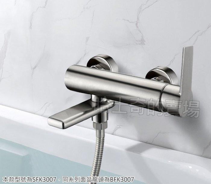 【進口 無鉛 NSF SGS認證 無鉬 低錳】SFK3007 全 不鏽鋼304 浴缸龍頭 蓮蓬頭 沐浴龍頭 水龍頭 單槍