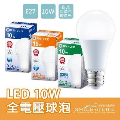 LED 10W/E27球泡【白光/暖白/自然光】CNS認證 EMC 高演色性 超高亮度 全電壓 ☆司麥歐LED精品照明