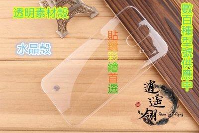 華碩 ZenFone5Z ZenFone 5Z ZS620KL 透明硬殼 貼鑽殼 透明殼 素材殼